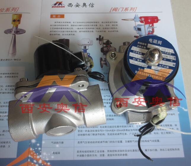 ZQDF-32电磁阀,ZQDF蒸汽电磁阀,电磁阀工作原理