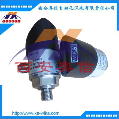 郑州WIKA压力开关PSD-30压力变送器0-40MPa压力控制器 开关/4-20m