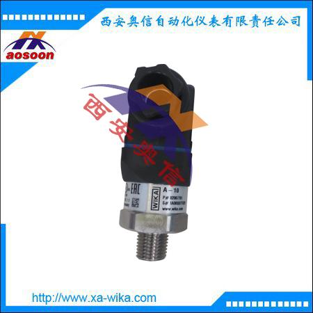 WIKA山东 A-10压力变送器 0-0.1MPa威卡wika压力传感器 现货