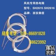热电阻SH2615 热电阻SH2616