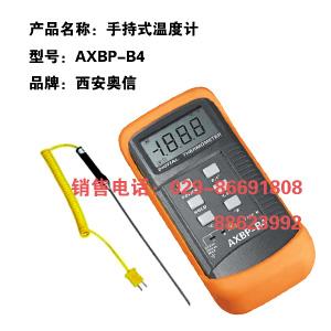 手持式温度计AXBP-B4 便携式温度计AXBP-B4 数字温度表AXBP-B4 西