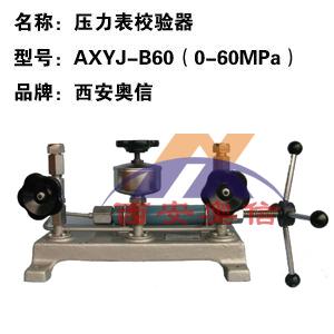 压力校验台 AXYJ-B60(271.11)压力校验仪