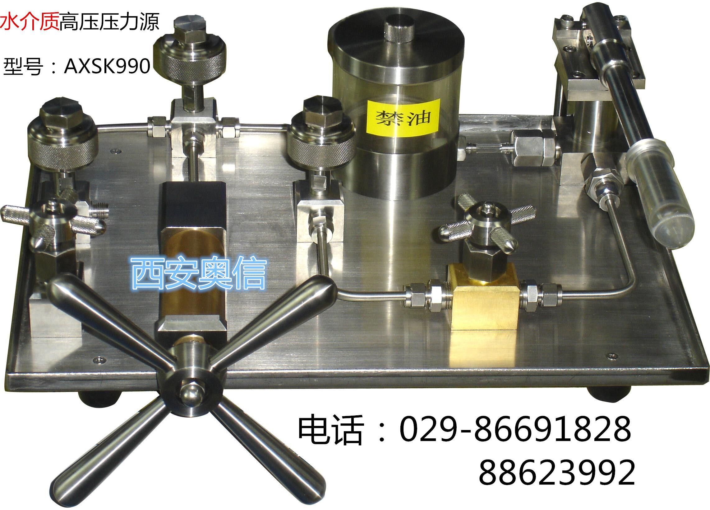 AXSK990水介质高压压力源 西安压力校验仪表