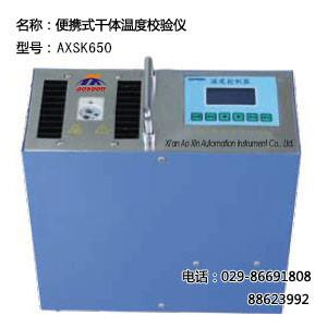 AXSK-650便携干体温度校验仪 西安校验装置