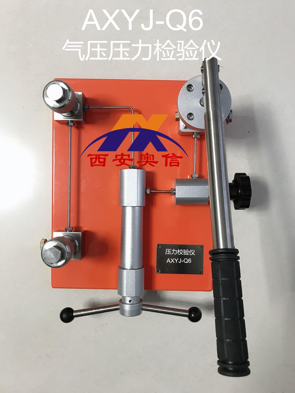 台式气压校验仪AXYJ-Q6 气体压力检验仪