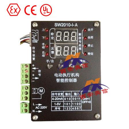 SW2010-I-A电动执行机构智能控制器 SW2010-I-A控制模块