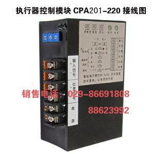 CPA201-220执行模块 CPA200-220电子式控制模块