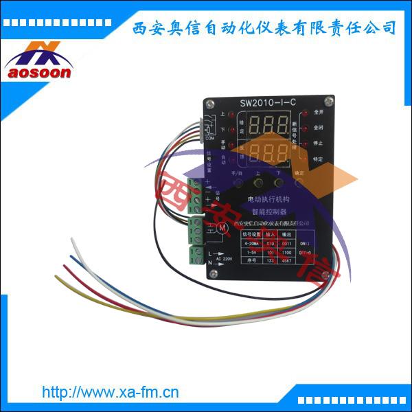 SW2010-I-C电动执行机构智能控制器 SW2010智能模块