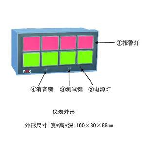 虹润NHR-5810系列八路闪光报警器
