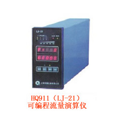 HQ911可编程流量演算仪HQ911流量积算仪HQ911&n