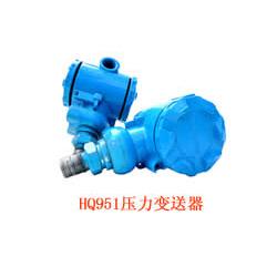 HQ951压力变送器#160;#160;HQ951压力变送器